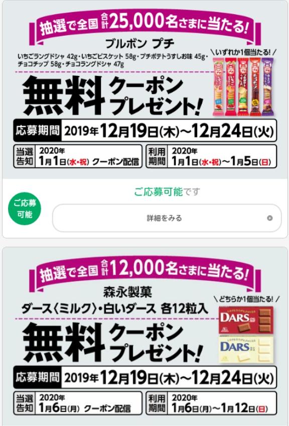 イオンお買い物アプリでブルボンプチ、森永ダースが37000名に当たる。~12/24。