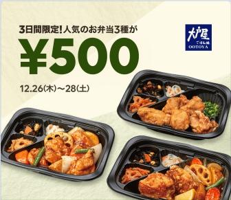 LINEのテイクアウトサービスのLINEポケオで大戸屋の弁当2種類が500円セール。