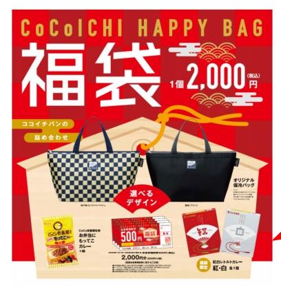 ココイチで福袋を販売予定。2000円で2000円分の食事券、+カレー3個と保冷バッグ。12/28~。