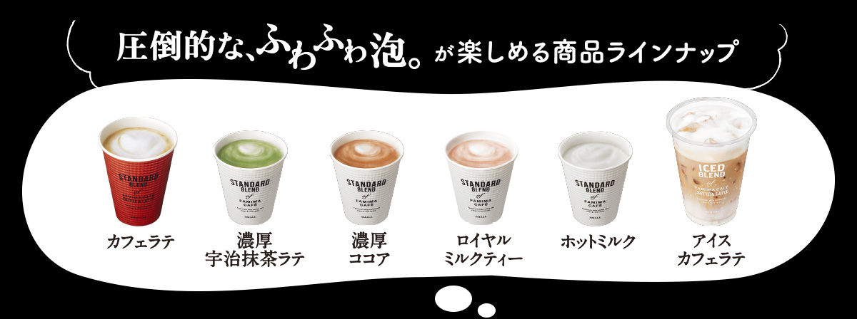 【今だけ2杯分無料】FamiPayでファミマカフェドリンク回数券がサービス予定。10杯で1杯無料。実はFamiPayとファミペイは別の意味が。1/14~1/27。
