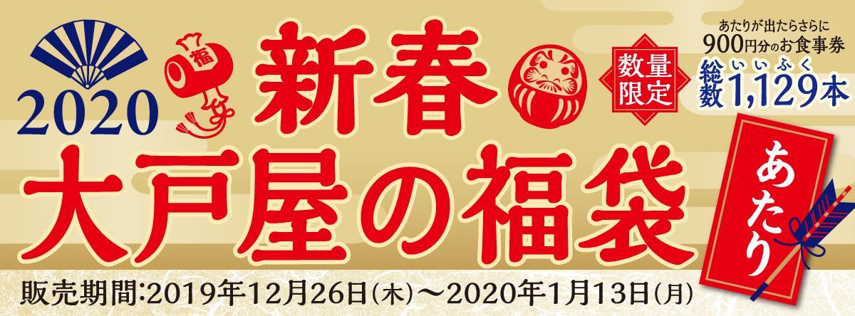 大戸屋の福袋が販売予定。抽選で1129名に900円分の商品券が当たる。12/26~1/13。