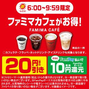 ファミペイで朝はファミマカフェ30円還元、夜はお母さん食堂が2品で60円還元。~2020/1/5。