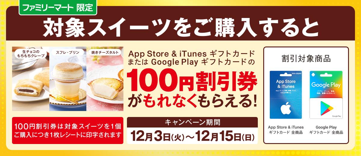 ファミマスイーツ × POSAカードキャンペーン。スイーツ購入でApp&iTunes&Googleが100円引き。~12/15。
