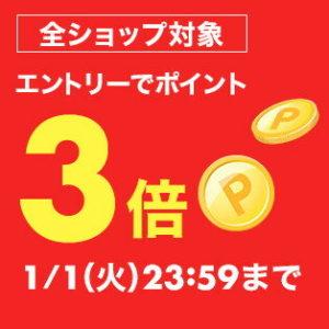 楽天で本日限定全ショップポイント3倍。ショップ限定300,1000円クーポンも配信中。