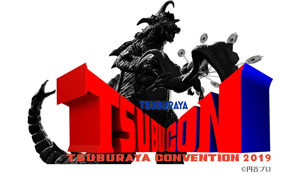 東京ドームの「TSUBURAYA CONVENTION 2019」でQUICPayで10%OFF。ゴジラがいっぱい買えそう。12/14~12/15。