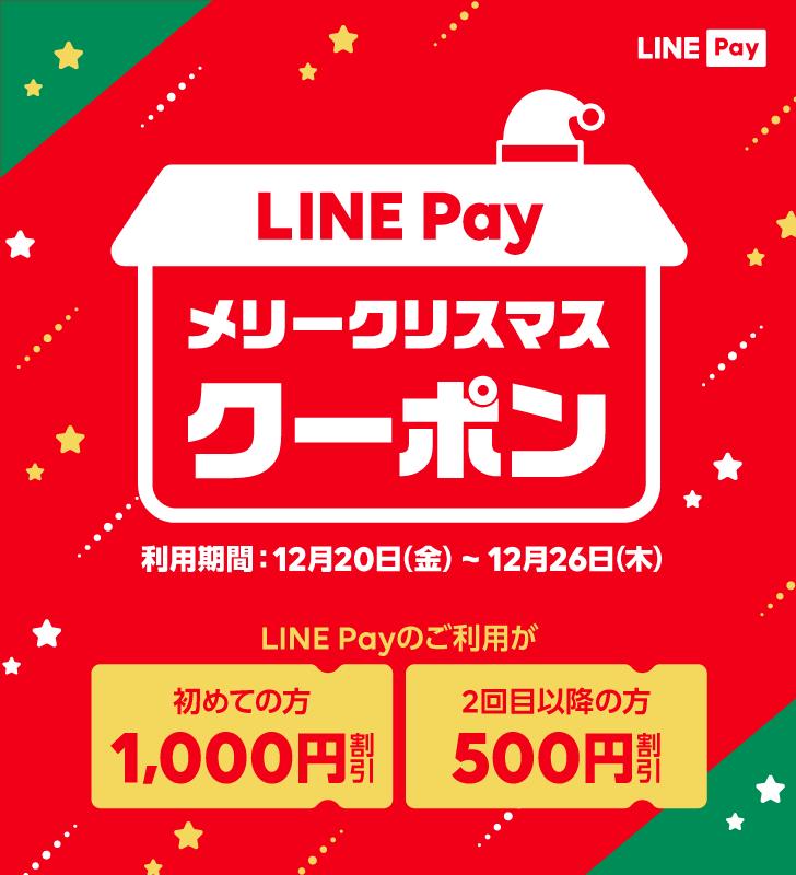 【延期へ】LINE PAYで初めて1000円引き、既存ユーザー500円引きとなる「メリークリスマス クーポン」を先着150万名に配布予定。12/20~12/31。