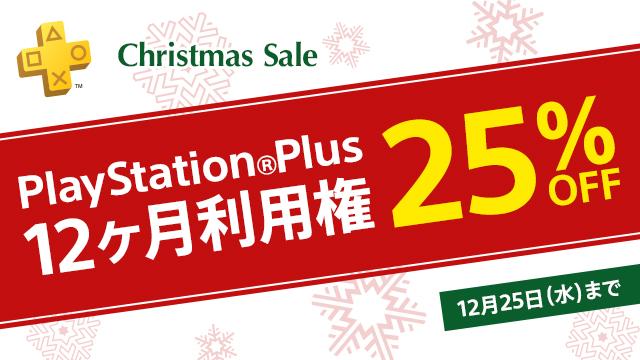 PS Plusの利用権が25%OFFとなる「Christmas Sale」を開催中。~12/25。