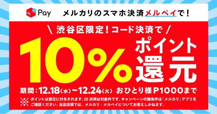 メルペイスマート払いで5%、渋谷区限定でコンビニもビックカメラも東急ハンズも10%。~12/24、1/31。