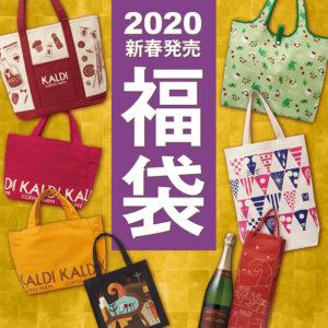 カルディ福袋が1/1より販売予定。今年からオリジナル商品福袋が開始。コーヒーセットや希少品種なども。ネット抽選は12/13~12/15。