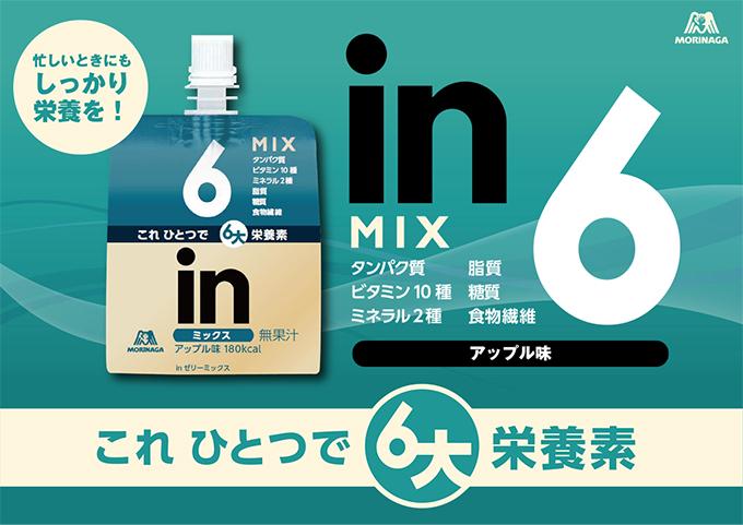 サンプル百貨店で森永製菓 inゼリー 36個が1990円。1個55円。