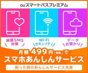 auスマートパスプレミアムが他社ユーザーにも開放へ。月499円でauPayが還元率20%にブーストへ。12/18~。⇒他社ユーザーは対象外へ。
