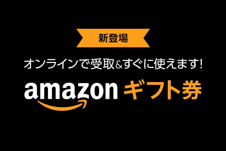 LINEギフトでアマゾンギフト券1000円分を送ると200円分が貰える。LINEギフトクーポンも使える。~2/15 12時。