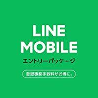 アマゾンでLINEモバイルのエントリーパッケージが100円セール。