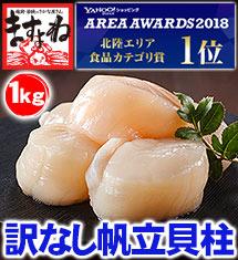 Yahoo!ショッピングで1万円以下で使えるイカ、牡蠣、イクラ、タラコ、魚卵、カニ15%OFFクーポンを配布中。本日限定。