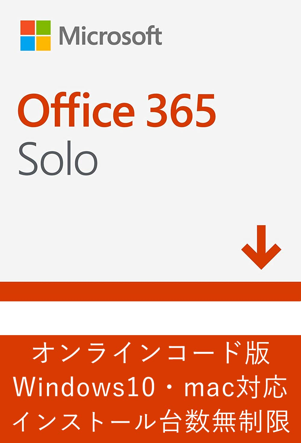 アマゾンでMicrosoft Office 365 Soloが10%OFF&3000円キャッシュバック。