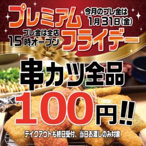 串カツ田中で全品100円を開催予定。GoToイート対象でポイントも貰えて税金で串カツ祭り。プレミアムフライデー限定。