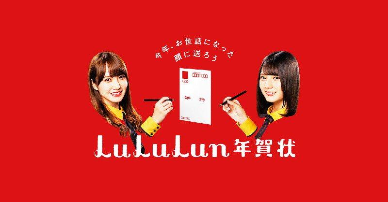 日本郵便でルルルン、フェイスマスク年賀状が抽選で1000名にその場で当たる。~12/11。