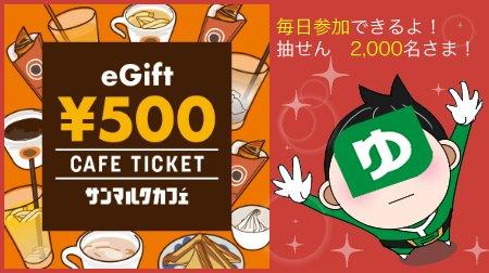 ゆうちょPay開始記念でサンマルクカフェ#カフェギフトチケット 500円が2000名に毎日当たる。12/1~。