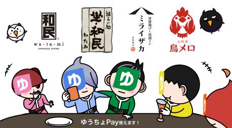 ゆうちょPayでワタミグループで支払うと5000円以上1000円OFF。12/2~1/31。