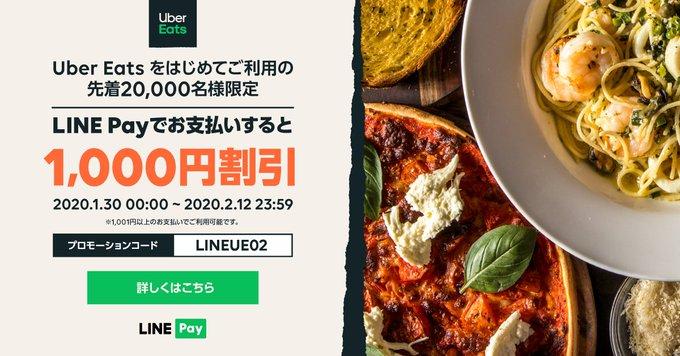Uber EATSが新規限定、先着4万名にLINE Pay限定1000円クーポンを配信中。~5/10。