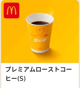 グノシーでマクドナルド プレミアムコーヒーがもらえなくもらえる。12/9~12/15。