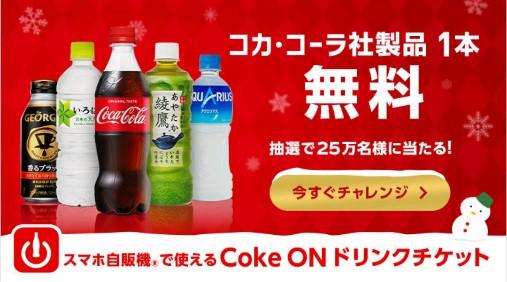 Coke ON × SmartNewsで抽選で25万名にコカ・コーラ商品がその場で当たる。~12/28。