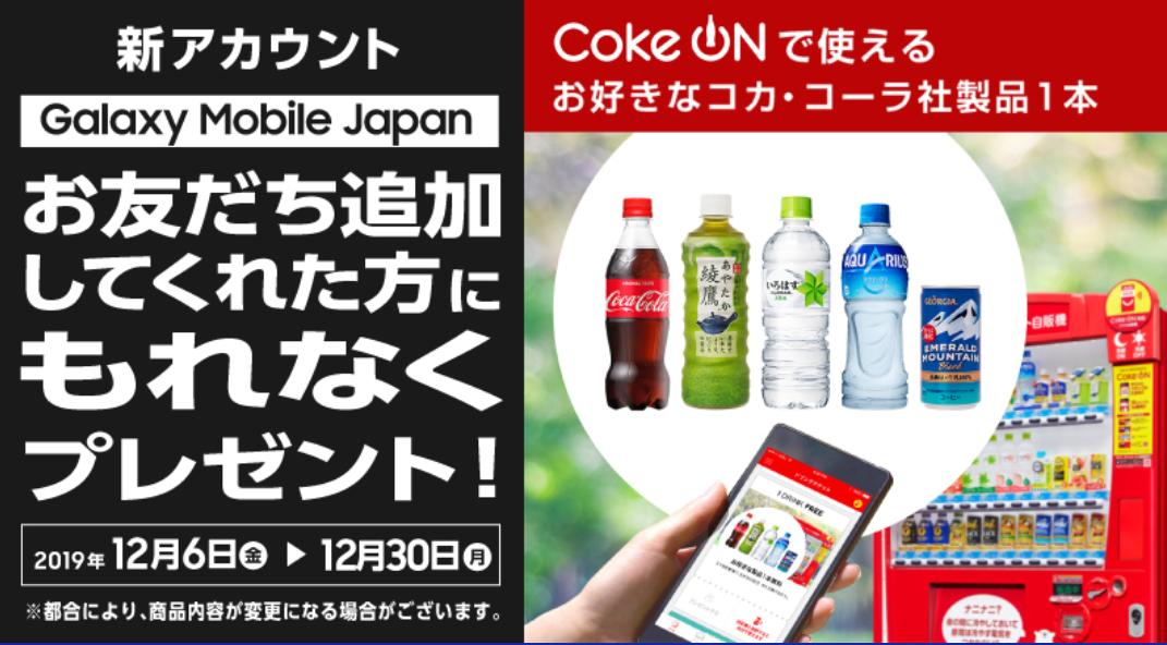 LINEのGalaxy Mobile JapanでCoke ONドリンクチケットがもれなく1枚貰える。~12/30。