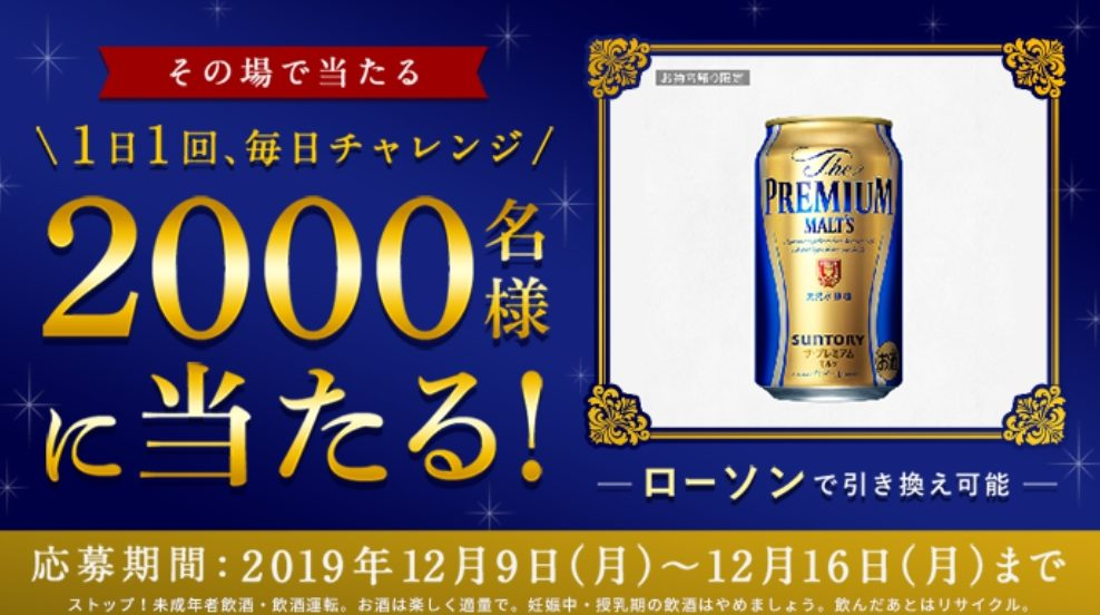 Amebaアプリでサントリー ザ・プレミアム・モルツが抽選で2000名に当たる。12/9~12/16。