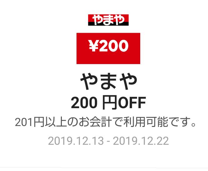 LINE Payで酒屋のやまやの200円引きクーポンを配信中。~12/22