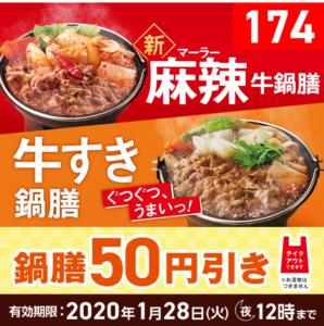 吉野家で「牛すき鍋膳・麻辣牛鍋前50円引きクーポン」を配布中。