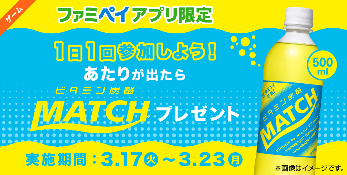 ファミペイアプリで抽選で大塚食品 マッチ 500mlが当たる。3/17~3/23。