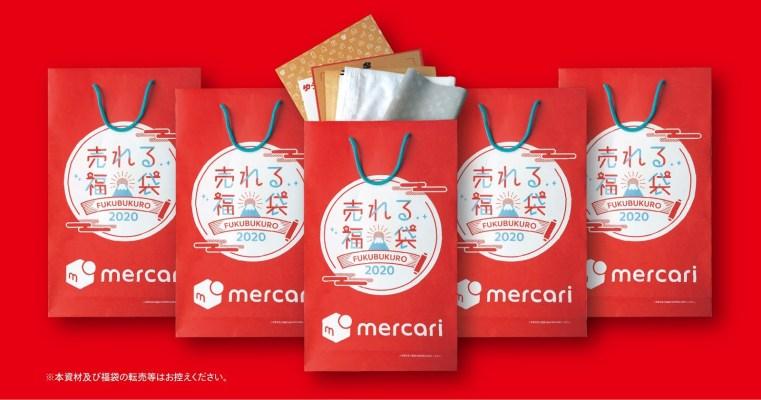 メルカリPOP UPストアがSHIBUYA109渋谷にオープン。梱包資材セットが入った「売れる福袋」がもれなく貰える。1/2~1/5。