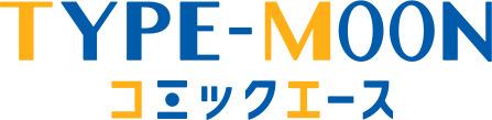 無料オンラインマガジン「TYPE-MOONコミックエース」が12/20配信開始。「帝都聖杯奇譚」のリメイクなど。