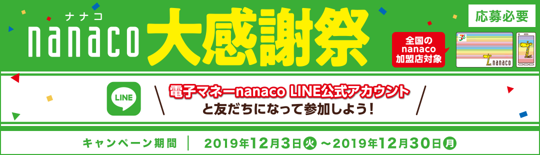nanaco大感謝祭で5000円以上使うと1775名に最大1万nanacoポイントが当たる。~12/30。