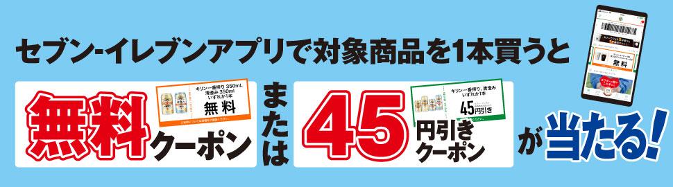 セブンイレブンアプリでキリン 一番搾りを買うごとに無料クーポンまたは45円引きクーポンが当たる。~1/5。