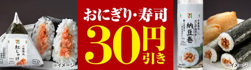 セブンイレブンがおにぎり・寿司を30円引きにてセール予定。12/4~12/7。