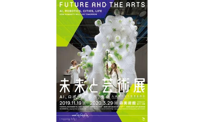 グルーポンで森美術館の「未来と芸術展:AI、ロボット、都市、生命――人は明日どう生きるのか」が1800円⇒1500円。