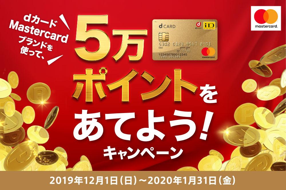 dカードマスターカードを1万円以上使うと2000dポイントが1万名、5万Pが100名に当たる。~1/31。