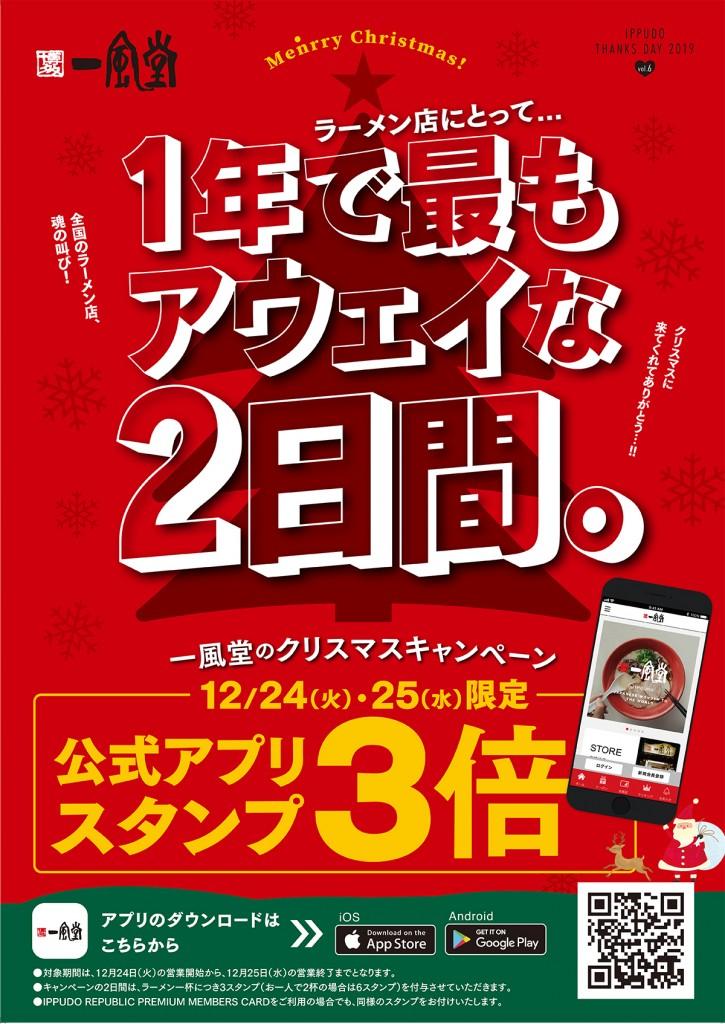 一風堂でクリスマス限定、スタンプ3倍キャンペーン。12/24~25。