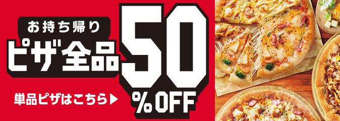 ピザハットでピザ全品50%OFF。持ち帰り限定。~1/5。