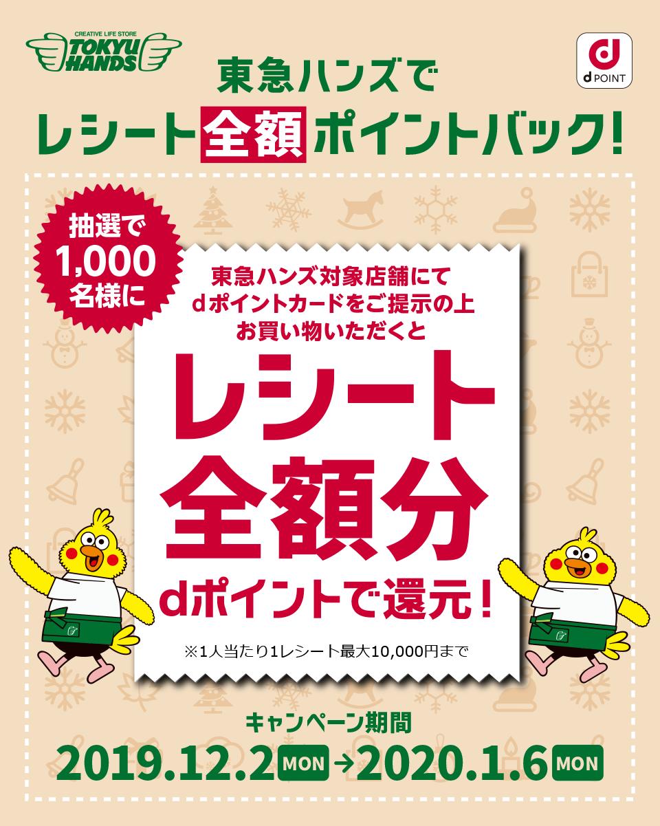 東急ハンズでレシートを提示すると、お買い物額が抽選で1000名に最大1万円分までdポイントバック。~1/6。