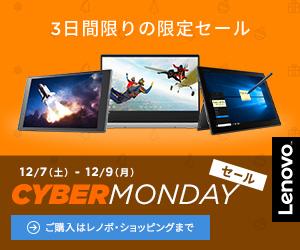Lenovoでサイバーマンデー。ThinkPad、ideaPad、LEGION、ideacentreなど。12/7~12/9。