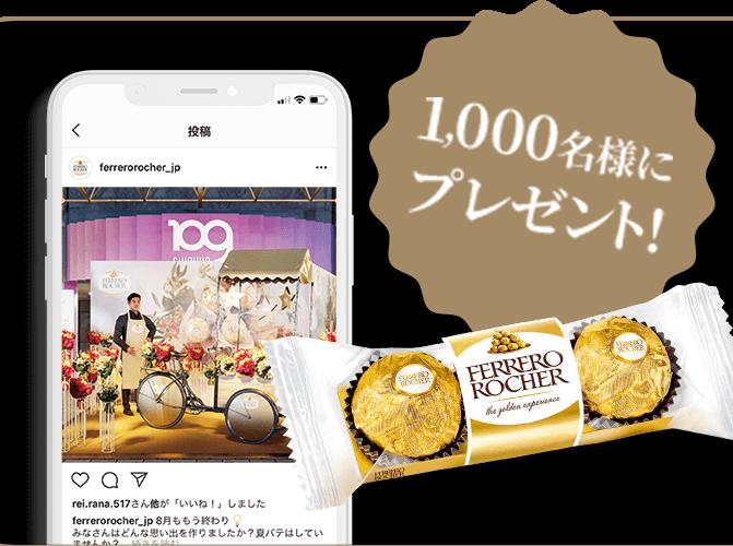 チョコレート菓子の「フェレロ ロシェ」が渋谷109でもれなく貰える。12/21~12/22、11時~19時。