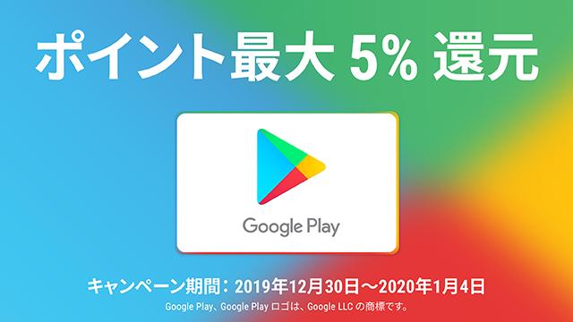 au wallet maketで Google Play ギフトコードを買うと最大5%バック。~1/4.