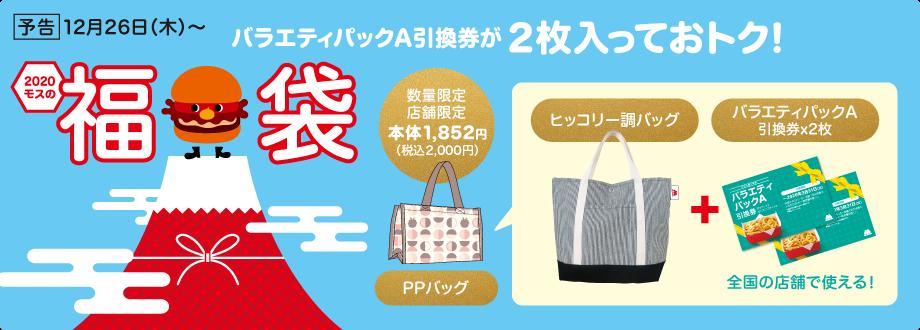 モスバーガーでモス福袋を今年も販売開始。バッグと1852円分のバラエティパックAで1852円。去年と比べて圧倒的劣化。12/26~。