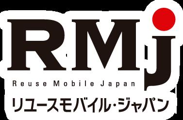 リユースモバイルガイドライン検討会が中古スマホの「バッテリー状態の確認」「赤ロム保証の推奨」「リファービッシュ品の定義」を規定へ。12/1~。
