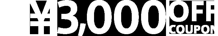 MAGASEKKで60時間限定、全ショップ対象、3000円OFFクーポンを配信中。~12/15。