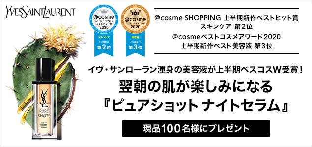@cosmeでピュアショット ナイトセラム(1ml)が抽選で2000名に当たる。~7/14。