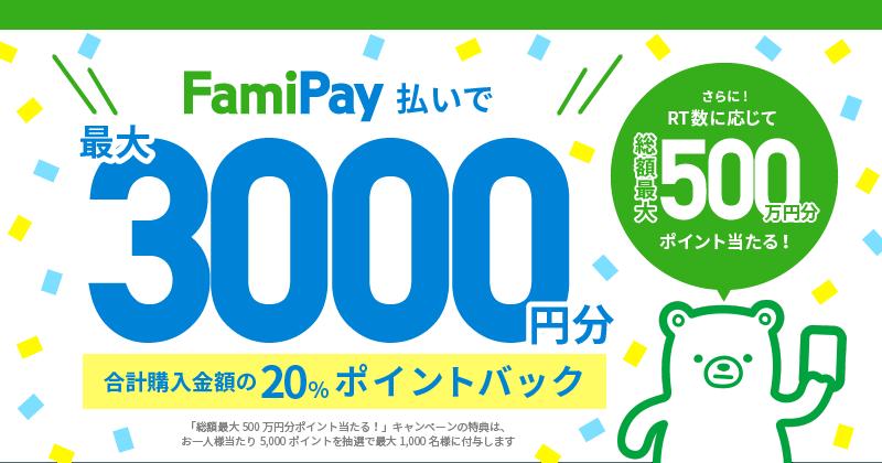 ラクマでファミペイで支払うと1.5万円まで20%バック。~2/29 15時。