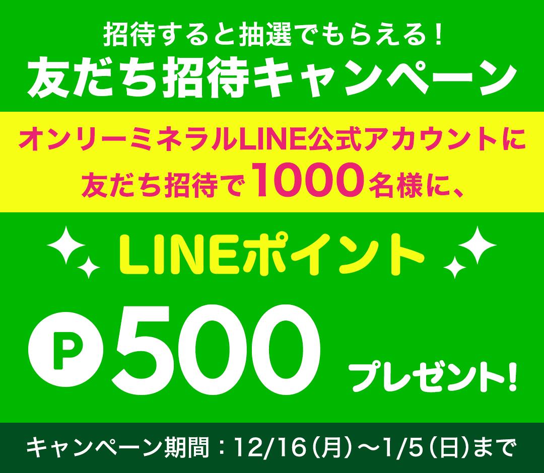 オンリーミネラルLINE公式アカウントを招待する/されるで抽選で1000名に500LINEポイントが当たる。~1/5。